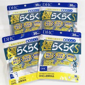 【4袋セット】 ★DHC★ 極らくらくS 30日分