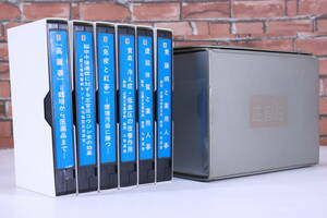 レトロ! 高麗蔘学術ビデオ 正官圧 VHSビデオ 6巻セット 詳細不明 長期保管品 現状品■(F4140)