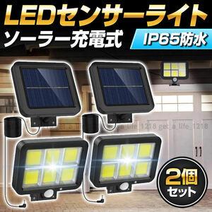 センサーライト 屋外 led 2個セット 分離型 ソーラーライト 人感センサーライト 太陽光 明るい 防水 防犯灯 玄関灯 セキュリティ 発電 t010