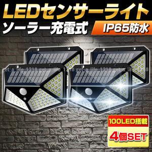 センサーライト 屋外 led 明るい ソーラーライト 防水 外壁 両面テープ 人感センサーライト太陽光 防犯灯 玄関灯 セキュリティ 4個セット