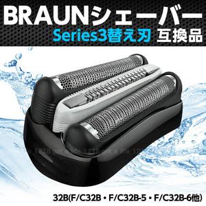 ブラウン 替刃 シリーズ3 32b braun series3 シェーバー 替え刃 f/c32b-6 f/c32b-5 f/c32b 互換 互換性 網 電気シェーバー 髭剃り 黒 040