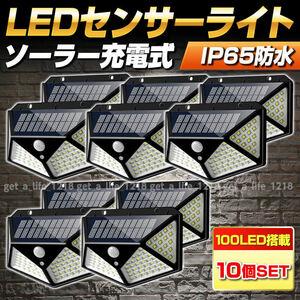 センサーライト 屋外 led 明るい ソーラーライト 防水 外壁 両面テープ 人感センサーライト セキュリティ 太陽光 防犯灯 玄関灯 10個セット