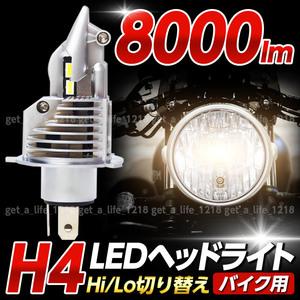 バイク ledヘッドライト h4 ヤマハ sr400 srx400 mt25 mt09 mt07 r1z トリッカー シグナス125 X セロー ドラッグスター250 400 XJR1200
