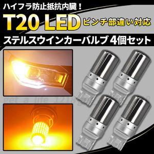ウインカー led 汎用 T20 ステルス ピンチ部違い アンバー ledウインカーバルブ シングル 球 ハイフラ防止抵抗内蔵 4個 セット 即決 028