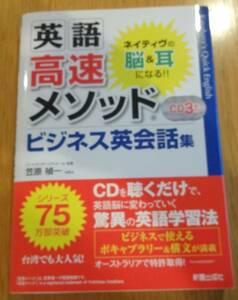 【中古本】英語 高速メソッドビジネス英会話集 CD3枚付 笠原禎一
