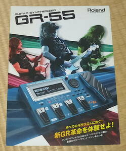 Roland GUITAR SYNTHESIZER GR-55 2011 ☆ ローランド カタログ ギター・シンセサイザー
