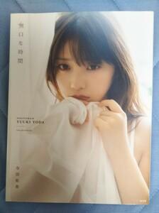 与田祐希 写真集 『無口な時間』 初版 乃木坂46