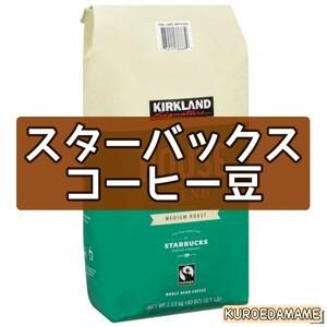 【箱詰・スピード発送】スターバックス コーヒー豆 ハウスブレンド ミディアムロースト コストコ 段ボール箱梱包 くろえだまめ
