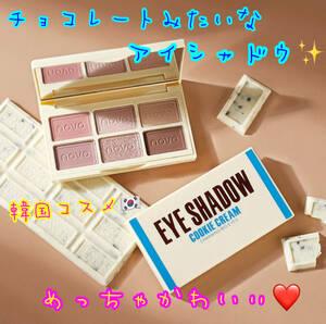 韓国コスメ アイシャドウ パレット チョコレート 化粧品 メイク 映え 可愛い