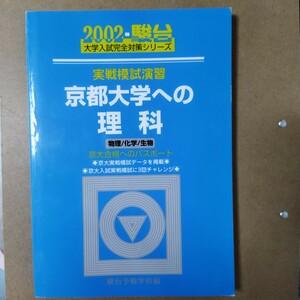 2002 実戦模試演習 京都大学への理科 大学入試完全対策シリーズ 京大合格へのパスポート