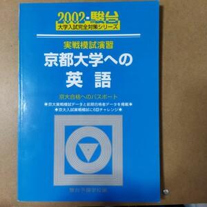 2002 実戦模試演習 京都大学への英語 大学入試完全対策シリーズ 京大合格へのパスポート