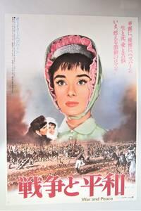 【2枚組】1981年公開「砂漠のライオン」オードリー・ヘプバーン主演「戦争と平和」B2サイズ映画ポスター2枚組 洋画ポスター ポスター