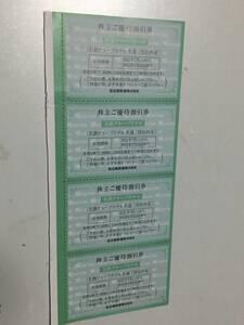 名鉄株主優待 / 名鉄グループホテル共通宿泊料金割引券1枚