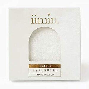 ホワイト 約 幅7cm×長さ8cm iimin 洗顔 ミトン シルク 大人用 日本製 泡 女性 美肌 メンズ
