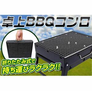 バーベキュー BBQ コンロ 卓上 折り畳み グリル 小型 コンパクト 35cm キャンプ バーベキューグリル バーベキューコンロ