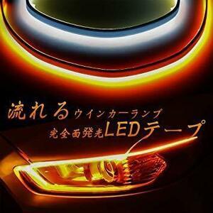 □残1□ディライト(ホワイト)/ウインカー(アンバー) SUPAREE ledウインカー シリコン LEDテープ シーケンシャル流れるウ