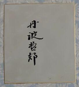 丹波哲郎 名優 サイン 色紙 古い 昭和 直筆 ビンテージ 経年劣化あり