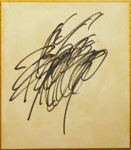 三船敏郎 レトロ サイン 色紙 古い 昭和 直筆 ビンテージ 経年劣化あり