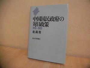 中国国民政府の対日政策1931-1933 鹿 錫俊 東京大学出版会