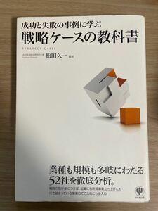 成功と失敗の事例に学ぶ戦略ケースの教科書/松田久一