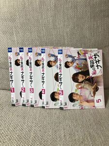私の家政夫ナギサさん DVD 日本映画 多部未華子