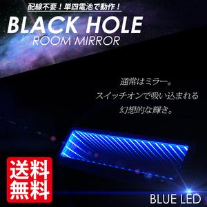 LED ルームミラー / ブラックホール /青/バックミラー/送料無料