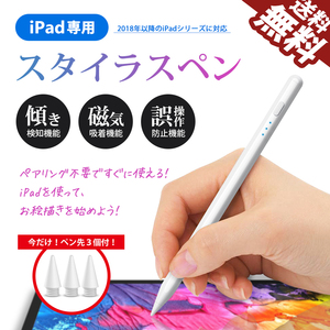 交換用ペン先3個付 iPad ペンシル タッチペン スタイラスペン 傾き検知 誤操作防止 磁気吸着 マグネット 極細 2018年以降に対応 送料無料