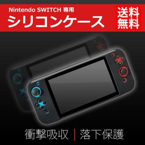 Switch用 シリコンカバー 保護 カバーケース 耐衝撃 Nintendo/任天堂スイッチ ニンテンドー 対応 送料無料