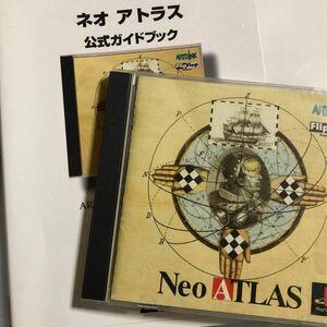 ネオアトラス 公式ガイドブックセット