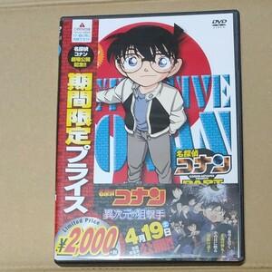 DVD名探偵コナン PART17 Vol.4