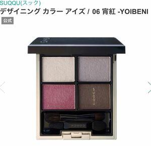 SUQQU デザイニング カラー アイズ 06 宵紅 -YOIBENI