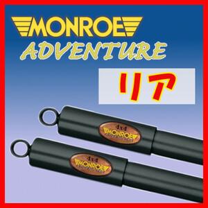 MONROE モンロー AD アドベンチャー リアのみ ショック パジェロイオ H61W H62W H66W H67W H71W H72W H76W H77W 98/6~07/8 D7002(x2)
