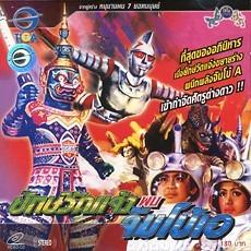 A59274●タイ 映画VCD 『ジャンボーA (yuk wud jaeng vs jumbo A) チャイヨー』(新品 リパック品 特撮もの 円谷 良品+~美品)