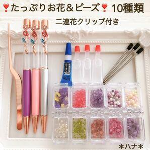 人気 ハーバリウムボールペン キット 花材 お花たっぷり スタートセット 二連花 作成キット