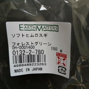 ヒムロスギ 1袋 150g プリザーブドフラワー ハーバリウム花材 アレンジメント花材 ラスト1点