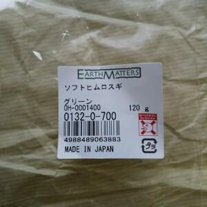 ヒムロスギ グリーン 1束 120g プリザーブドフラワー ハーバリウム花材 アレンジメント花材 1点のみ
