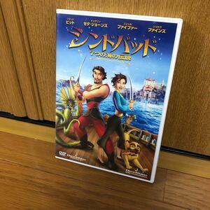DVD シンドバッド 7つの海の伝説 スペシャルエディション/ブラッドピット (シンドバッド)