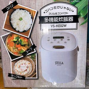 炊飯器(多目的)