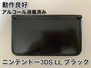 ニンテンドー3DS LLブラック 本体のみ
