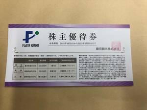 藤田観光 株主優待券 ワシントンホテル 割引券