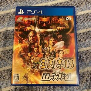PS4 三国志13 with パワーアップキット
