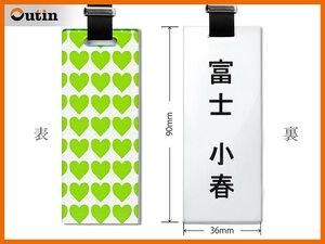 長方形/ハート柄:ライトグリーン/漢字/刻印+ネコポス込/新品/宅配便別