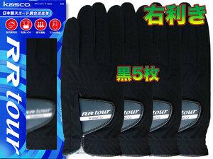 【右利き左手装着/大特価】23cm黒5枚/人工皮革/キャスコ/RR1015/ネコポス送料260円