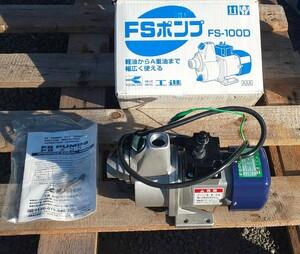 工進 低粘度油用 電動ハンディオイルポンプ FS-100D 展示保管品 送料無料