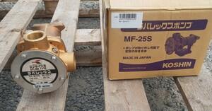 工進 ラバーインペラポンプ MF-25S 展示保管品 送料無料