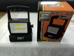 作業灯COB型LEDライト SET