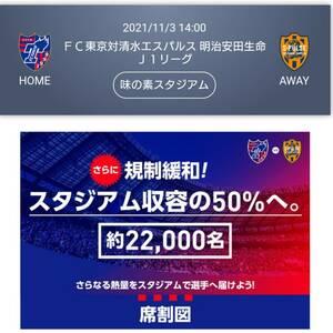 FC東京 vs 清水エスパルス メインスタンド メインS指定席 上層 1枚