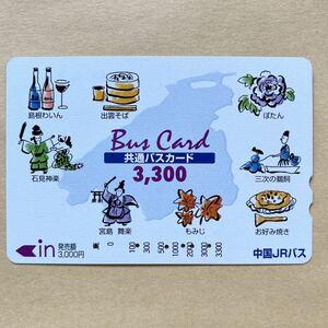 【使用済】 バスカード 中国JRバス