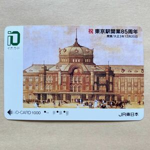【使用済】 イオカード JR東日本 祝 東京駅開業85周年
