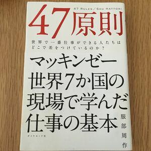 47原則 世界で一番仕事ができる人たちはどこで差をつけているのか? /服部周作